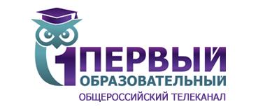 Первый образовательный общероссийский телеканал